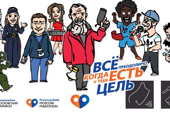 Герои Московского Марафона идут за тобой!