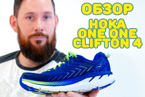 Видеообзор Hoka One One Clifton 4