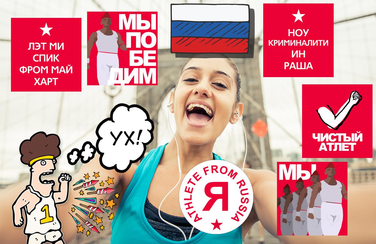 Мы болеем за олимпийских атлетов из России