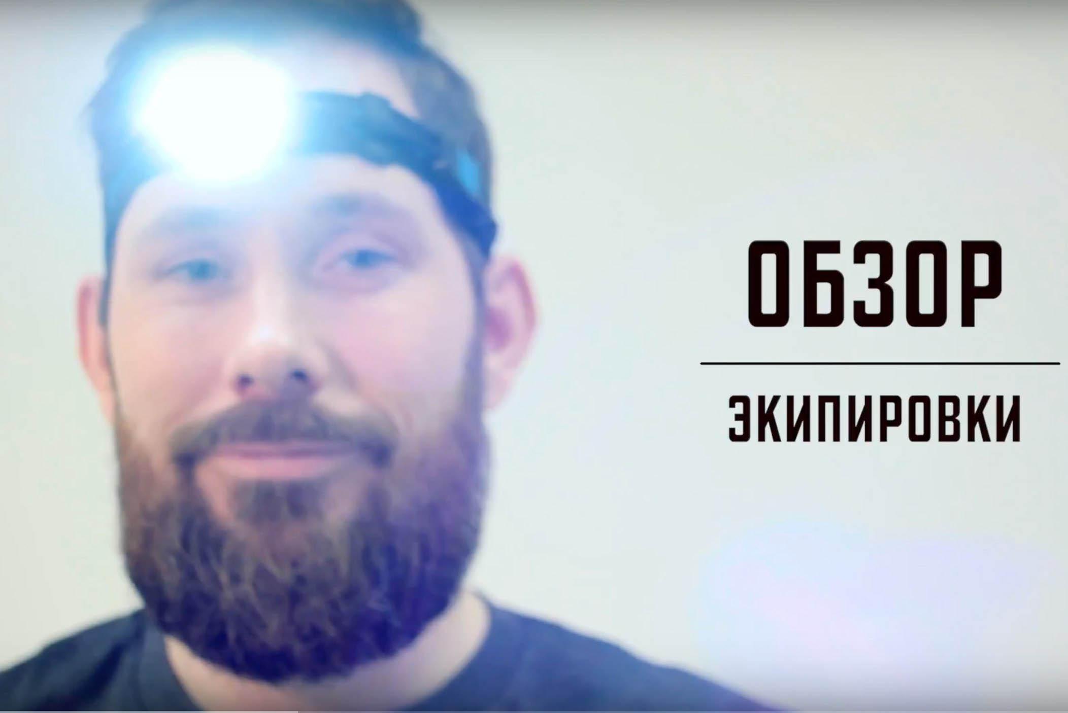 Видеообзор налобного фонаря Olight HS2
