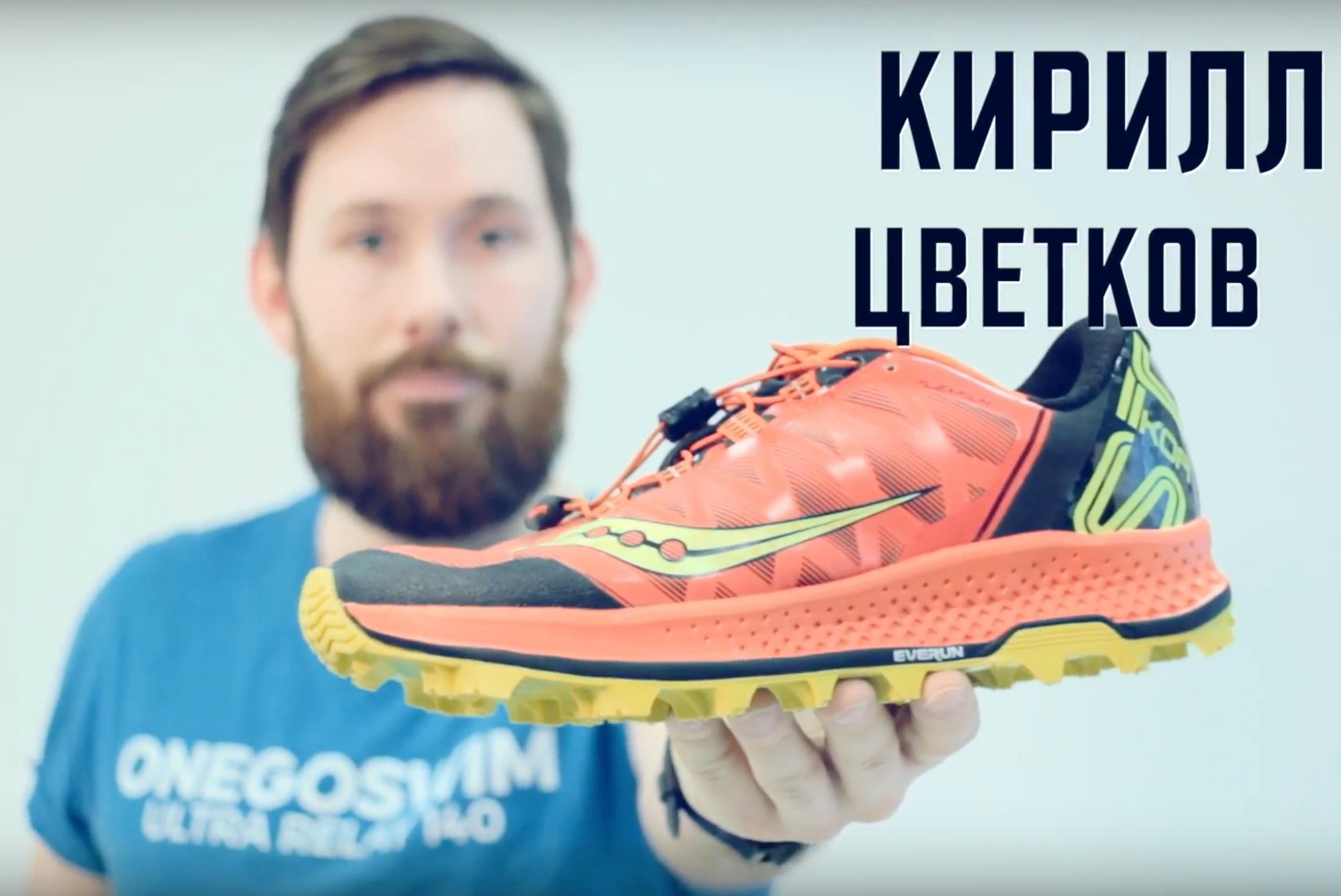 Видеобзор кроссовок Saucony Koa ST